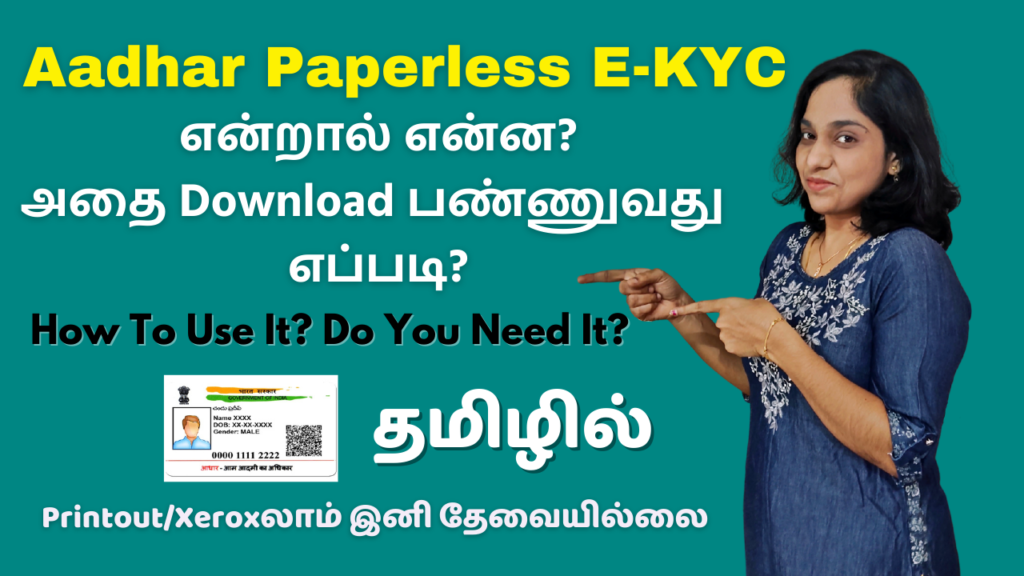 How To Download Aadhar Paperless E-KYC