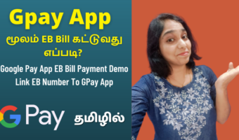How-To-Pay-EB-Bill-Using-Gpay-App