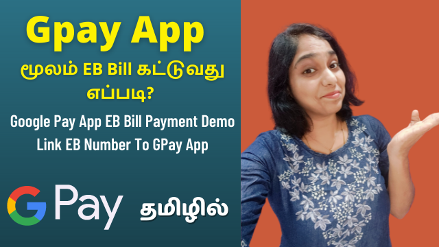 How To Pay EB Bill Using Gpay App