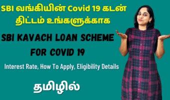 SBI-Kavach-Covid-19-Loan-Scheme