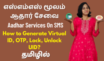 Aadhar-Services-On-SMS