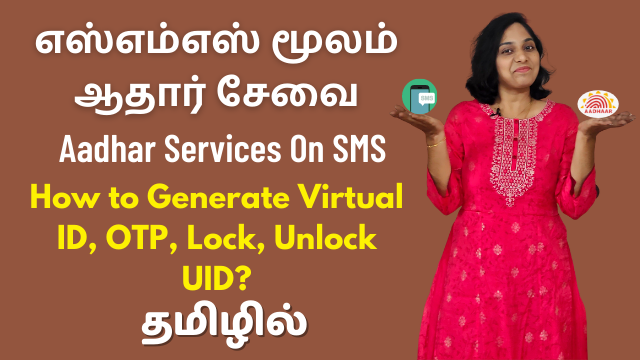 Aadhar Services On SMS: How To Generate Virtual ID, OTP, Lock, Unlock UID?