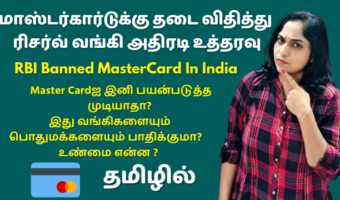 RBI-Banned-MasterCard-In-India