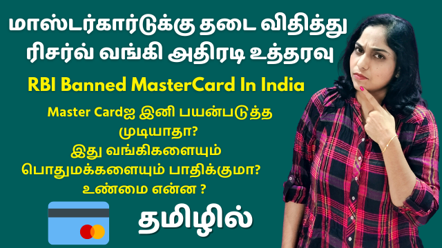 RBI Banned MasterCard In India | Will Your Card Stop Working? How This Affects Banks And Public?
