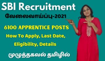 SBI-Recruitment-2021