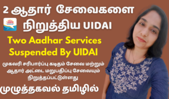 Two-Aadhar-Card-Services-Suspended-By-UIDAI