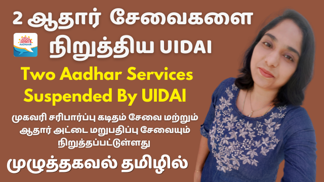 Two Aadhar Card Services Suspended By UIDAI   Details And How It Affects You?