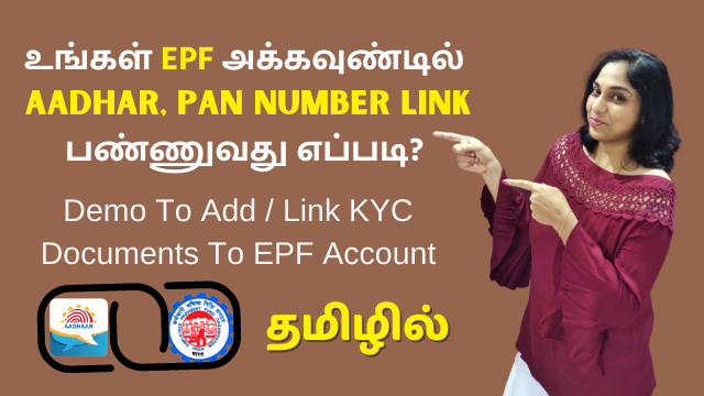 How To Link Aadhar, Pan To Your EPF Account? Demo To Add / Link KYC Documents To EPF Account