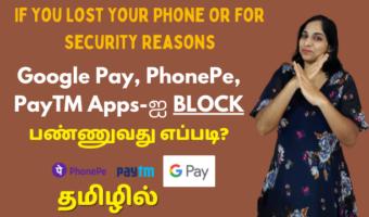 Block-Google-Pay-PhonePe-PayTM-Apps