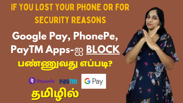 How To Block Google Pay, PhonePe, PayTM Apps If You Lost Your Phone Or For Security Reasons