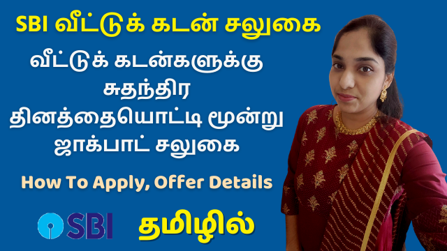 BI Home Loan | 3 Jackpot Offers For Independence Day! | Interest Rate, How To Apply, Offer Details