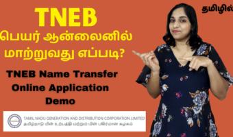 TNEB-Name-Change-Online-Application