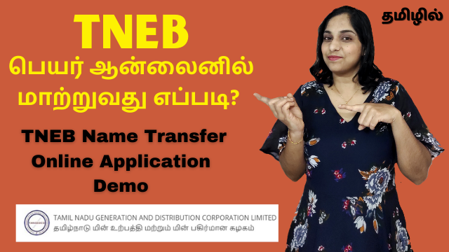 How To Apply For TNEB Name Transfer Online | TNEB Name Change Online Application Demo