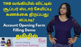 Tamilnad-Mercentile-Bank-Little-Superstar-Account-Features