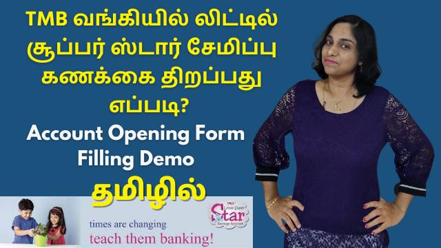 Tamilnad Mercentile Bank Little Superstar Account Features