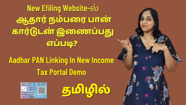 How To Link Aadhar And PAN In New Efiling Website