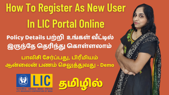 How To Register As New User In LIC Portal Online