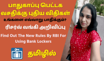 RBI-Bank-Locker-Rules