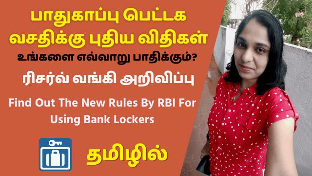 RBI Bank Locker Rules