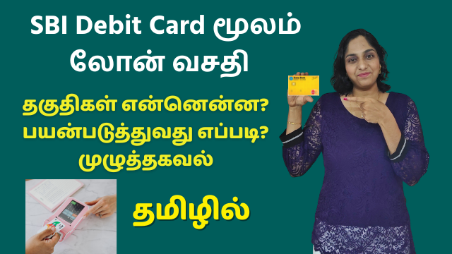 SBI Debit Card Loan   Interest Rate, How To Check Eligibility   How To Use   Full Details