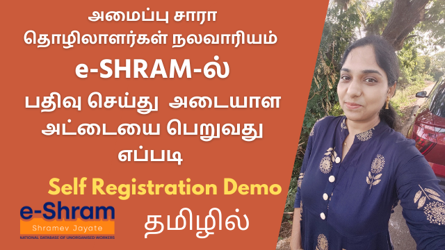 How To Register In e-SHRAM Portal As Unorganized Worker And Get Card