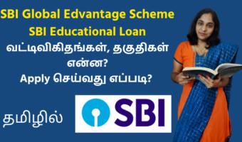 SBI-Global-Edvantage-Scheme